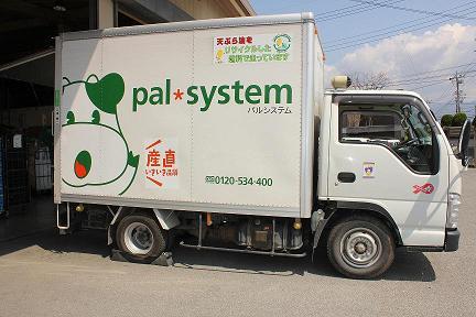 パルシステム トラック