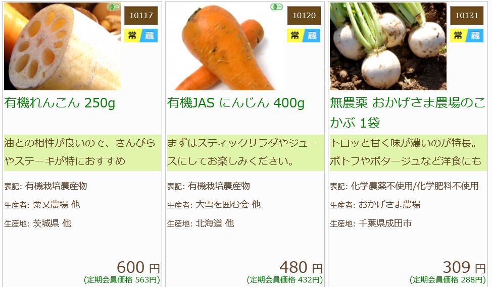 無農薬野菜ミレー商品1