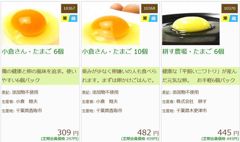 無農薬野菜ミレー商品2