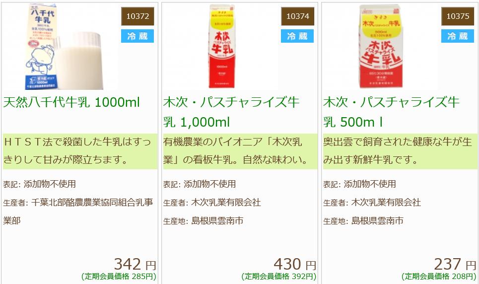 無農薬野菜ミレー商品3