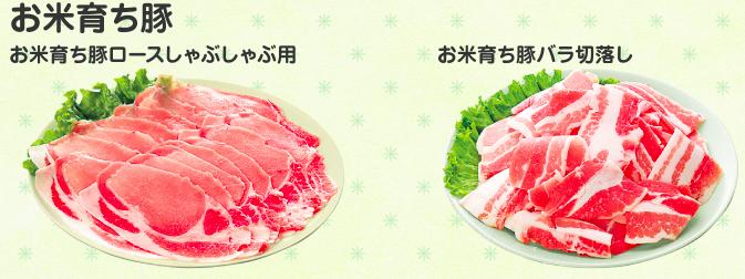 コープデリ 豚肉