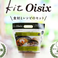 オイシックス 料理キット