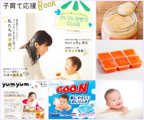 赤ちゃん 食材宅配