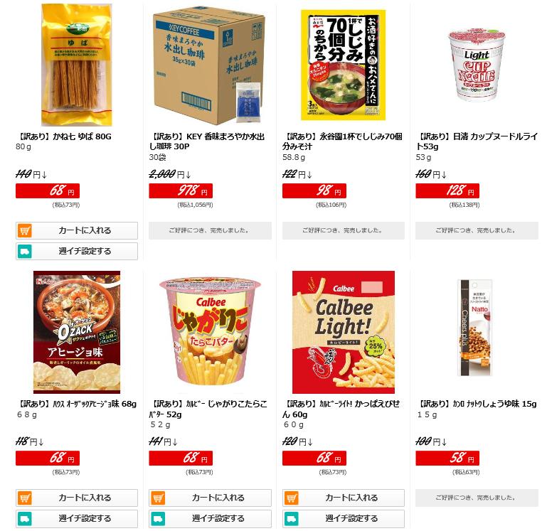 低価格商品1