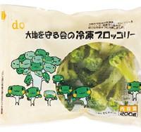 便利な冷凍野菜