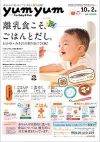 パルシステム 赤ちゃん カタログ