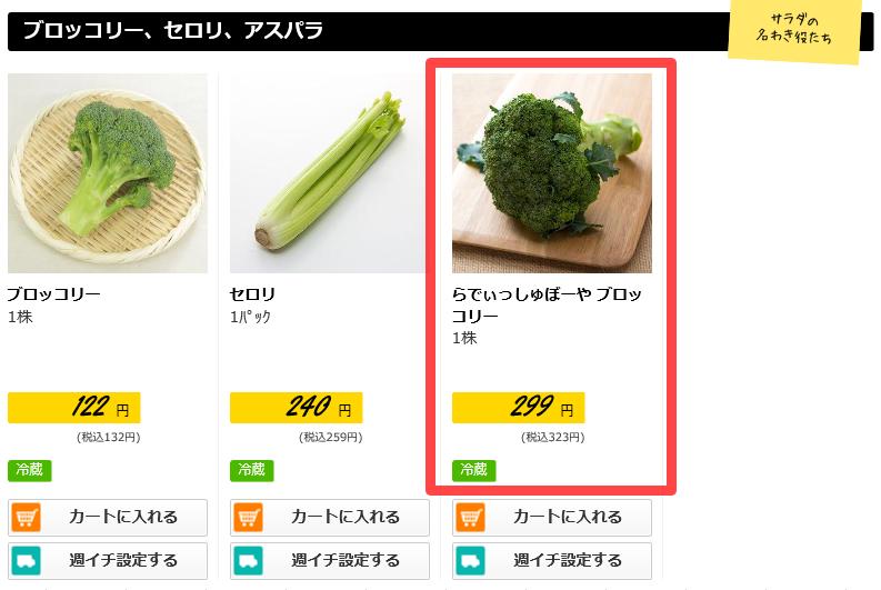 らでっしゅぼーや野菜