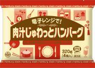 コープデリ 肉汁じゅわっとハンバーグ