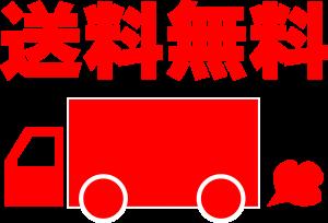 食材宅配サービス 特典