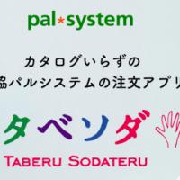 パルシステム タベソダ