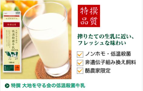 大地宅配 牛乳