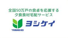 ヨシケイ ロゴ1