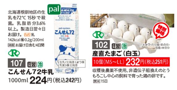 パルシステム 牛乳 たまご 価格