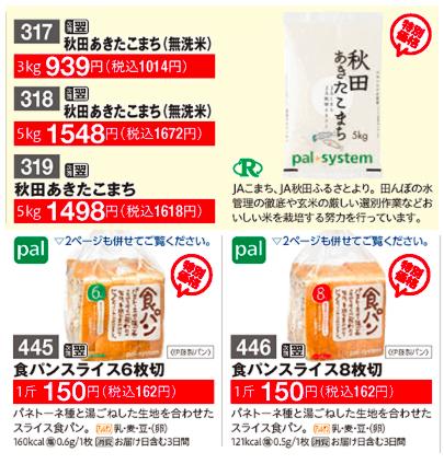 パルシステム パン 米 価格
