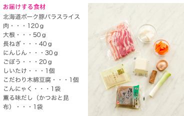 オイシックス 料理キット 豚汁