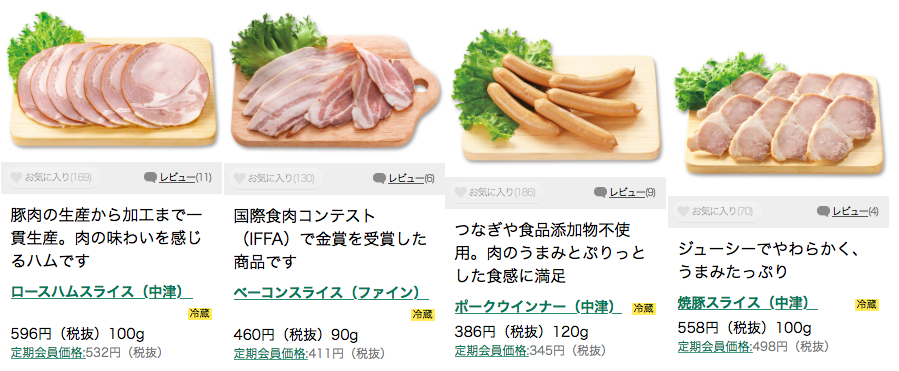 大地宅配 肉