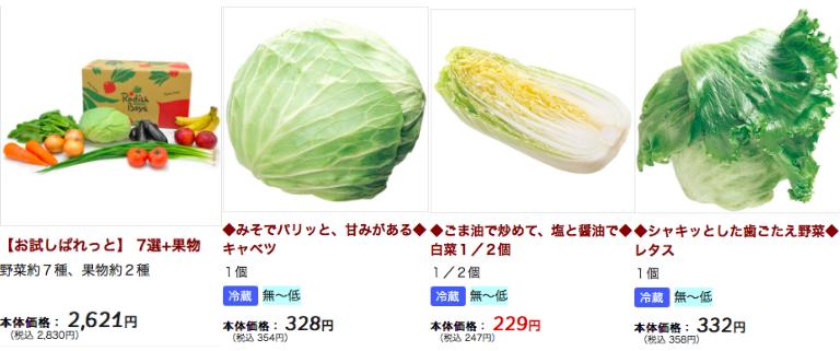 らでぃっしゅぼーや 野菜