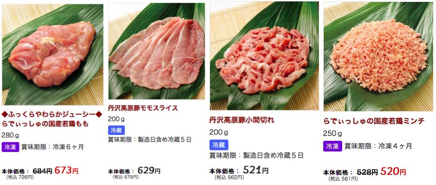 らでぃっしゅぼーや 肉