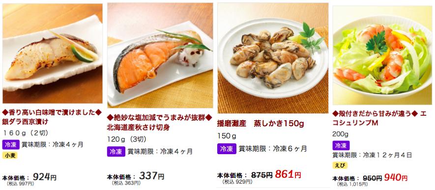 らでぃっしゅぼーや 魚