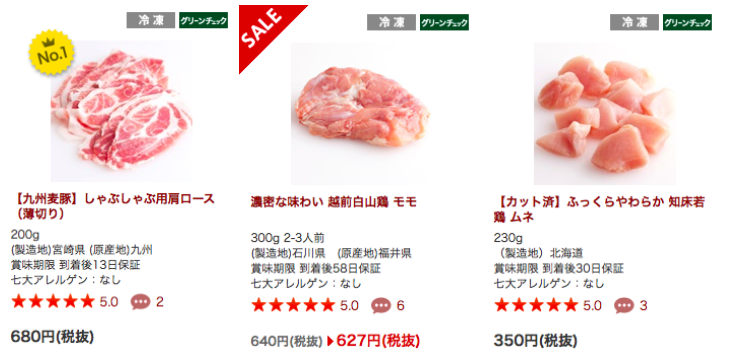 オイシックス 肉