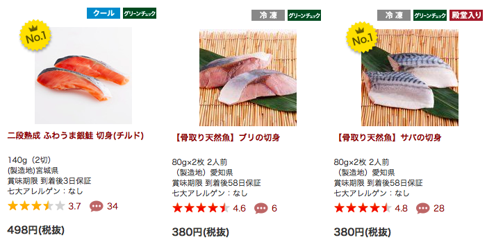 オイシックス 魚