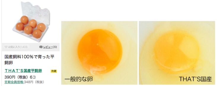 大地宅配 卵