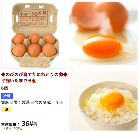 らでぃっしゅぼーや 卵