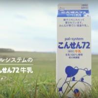 パルシステム こんせん牛乳72