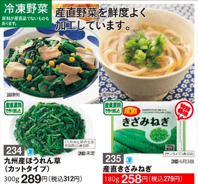 パルシステム 時短商品 冷凍野菜