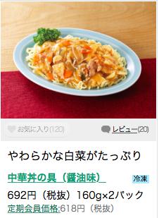 大地宅配 時短メニュー 中華丼