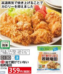 おうちコープ 時短商品 竜田揚げ