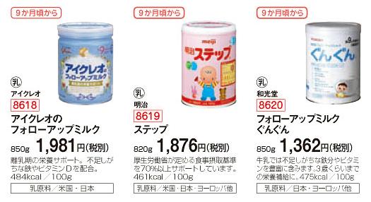 おうちコープ 離乳食