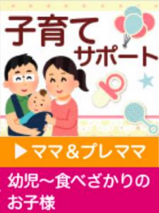 大地宅配 赤ちゃん 子供向け 商品