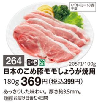 パルシステム 日本のこめ豚