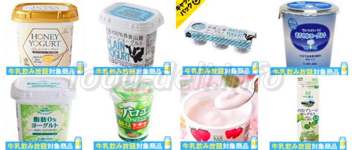 牛乳飲み放題で選べるヨーグルト