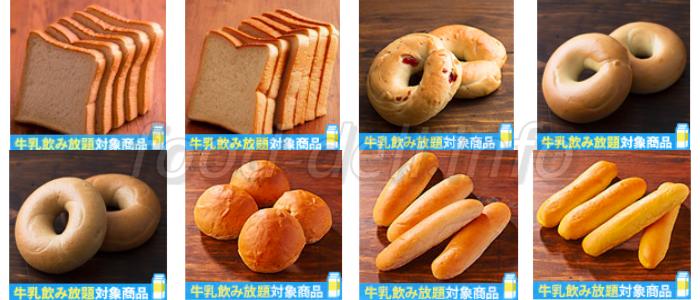オイシックス 牛乳飲み放題の選べるパン