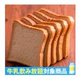 牛乳飲み放題で選べるパン