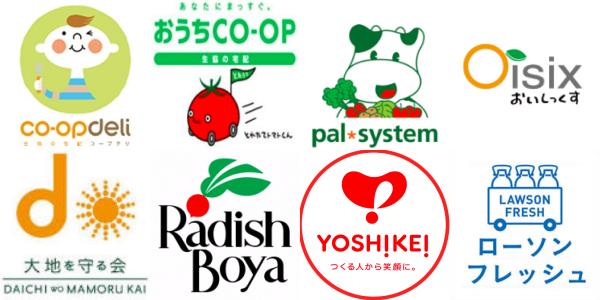 食材宅配サービス各社ロゴイメージ