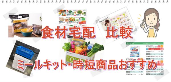食材宅配 比較 ミールキット・時短商品おすすめのトップ画像